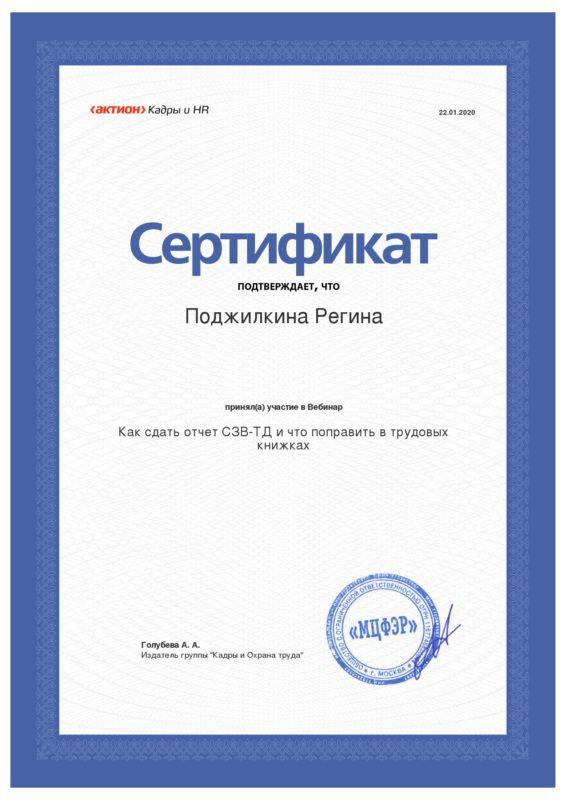 Как сдать отчет СЗВ-ТД и что поправить в трудовых книжках Источник: https://www.pro-personal.ru/news/1087464-20-m1-vebinar-kak-sdat-otchet-szv-td-i-chto-popravit-v-trudovyh-knijkah Любое использование материалов допускается только при наличии гиперссылки.